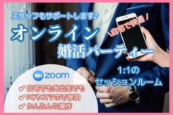 オンライン婚活パーティー【男女30~39歳位】5/25(月)<5対5>