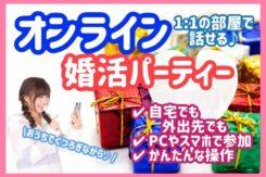 オンライン婚活パーティー【男女33~39歳位】5/16(土) <5対5>