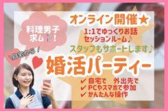 オンライン婚活パーティー【男女37~44歳位 】7/18(土)<5対5>