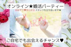 オンライン婚活パーティー【男女28~36 歳位】7/24(金)<5対5>