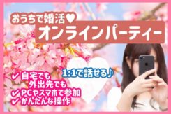 オンライン婚活パーティー【男女20~33歳位】5/15(金)<5対5>