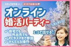 オンライン婚活パーティー【男女30~39歳位】5/17(日)<5対5>