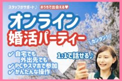 オンライン婚活パーティー【男女37~44歳位 】5/4(月)