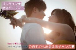 オンライン婚活パーティー【男女28~36 歳位】7/18(土)<5対5>