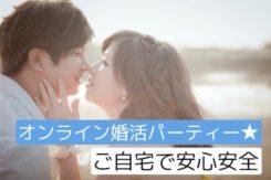 【オンライン婚活】10/15(木)<男女30~39歳位>