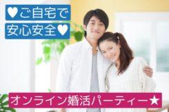 オンライン婚活パーティー【男女38~46歳位】9/4(金)<5対5>