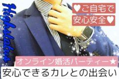 オンライン婚活パーティー【男女25~35歳位】8/2(日) <5対5>