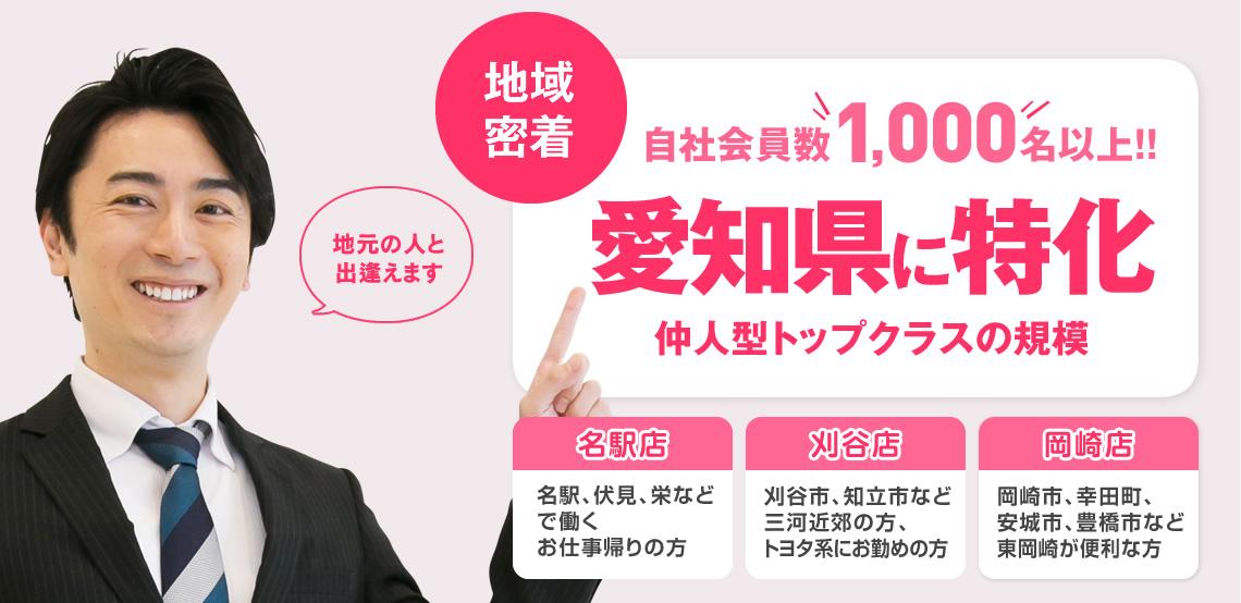 愛知県に特化 仲人型トップクラスの規模 名駅店 刈谷店