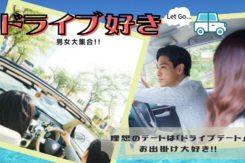 刈谷支店開催【3人とのお見合い企画】3/4(木) <38~44歳位>