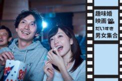 岡崎店開催【男女37~44歳位】10/25(日)<6対6>