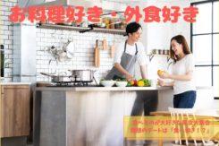 名駅6/5(土)<男女38~44歳位>