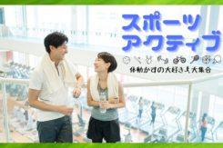 刈谷支店開催【男女28~35歳位】10/24(土)<6対6>