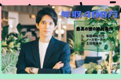 名駅1/25(月) <24〜36歳位>