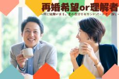 岡崎支店開催【3人とのお見合い企画】4/17(土) <男女40代再婚>