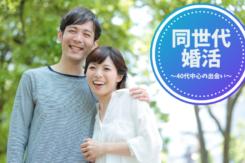 名駅5/1(土)<41~47歳位>