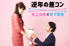岡崎支店開催2/6(土) <男性26~32歳/女性30~36歳>