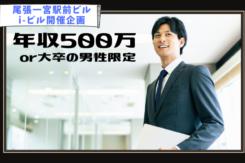 尾張一宮駅前ビル(i-ビル)開催6/4(金) <男女28~42歳位>