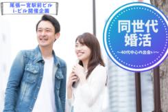 尾張一宮駅前ビル(i-ビル)開催6/20(日) <男女42~52歳位>