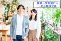 尾張一宮駅前ビル(i-ビル)開催6/18(金) <男女28~34歳位>