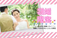 🔴開催確定🔴岡崎支店開催8/8(日) <男女28~36歳位>