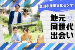 🔴開催確定🔴豊田産業文化センター開催9/12(日)<男女37~43歳位>