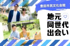 🔴開催確定🔴豊田市民文化会館開催11/3(水)<男女47~55歳位>